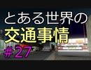 【ETS2】とある世界の交通事情 #27【マルチプレイ】