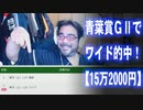 【よっさん】青葉賞GⅡでワイド的中!【15万2000円】