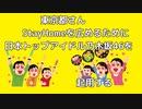 【速報】東京都さんStayHomeを広めるために日本のトップアイドル乃木坂46を起用するというパワープレーに転じて、再生数が爆上げする!!!