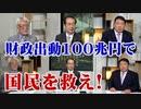 【緊急特番】財政出動100兆円で国民を救え![桜R2/5/2]