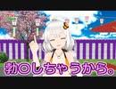 【紲星あかり車載】すずきん進行中! ~SUZUKIを大いに盛り上げる為の社畜王の団編~