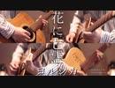 【ギター】ヨルシカ/花に亡霊 Acoustic Arrange.Ver【多重録音】
