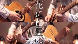 【ギター】ヨルシカ/花に亡霊 Acoustic Ar