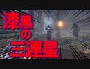 【Bloodborne】|高難易度ブラッドボーン|漆黒の3連星|【初見実況】part38