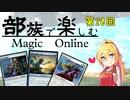【MTGモダン】第20回 部族で楽しむマジックオンライン【多相の戦士】