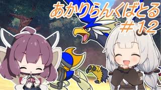 【ポケモン剣盾】あかりらんくばとる#1