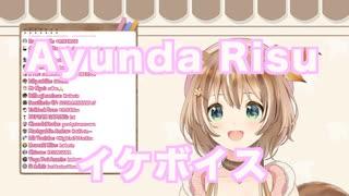 【Ayunda Risu】イケボイス【2020/05/01】