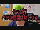 【漫画トーク】ドラゴンボール超を見てベタな展開の熱さを再確認した!!!これぞ少年漫画だ!!!