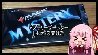 【MTG】ミステリーブースター1ボック