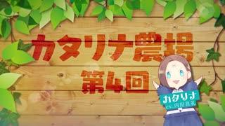 【カタリナ農場第4話】【乙女ゲームの破滅