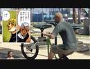 【ジョジョ実況】DIOがジョルノ?と自転車レース【GTAV】