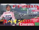 先輩とイク!ワールドチャンピオンへの道p5.f1inmu【F1 2019 スペインGP】
