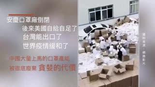 中国安徽省安慶市のマスク工場が倒産...全