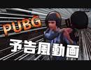 【PUBG MOBILE】生還せよ!雪原マップでバトルロイヤル【フライパン最強説】