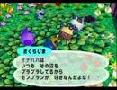◆どうぶつの森e+ 実況プレイ◆part201