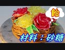 【母の日】食べられる!? フラワーアレンジメント ~part2 花制作~