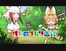 【けものフレンズR】小話「ジャパリパークの歌姫を探せ!」