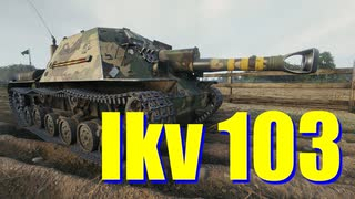 【WoT:Ikv 103】ゆっくり実況でおくる戦車戦Part718 byアラモンド