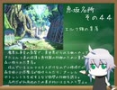【MUGEN】 MUGEN STORIES INFINITY:NEXT STAGE!! 第165話