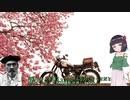 20世紀最後のバイクと旅に出る【京町セイカ車載】2.木漏れ日の旧道篇