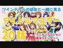 【アニメ実況】 アイドルマスター 第20話をツインテールの幼女と一緒に見る動画