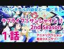 【アニメ実況】 ラブライブ!サンシャイン!! 2nd Season 第01話をツインテールの幼女と一緒に見る動画