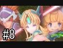 【実況】それぞれの運命、選択の冒険 #8【PS4 pro 聖剣伝説3 ToM】
