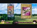 【遊戯王】昔の遊戯王カードの現在の相場【ゆっくり】