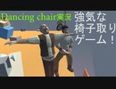 強気な椅子取りゲームで遊んでみた!!《Dancing Chair》