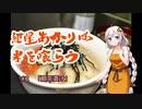 第83位:紲星あかりは米を喰らう #2「鯛茶漬け」