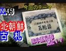【歴史解説】日韓併合の名残か…初期の北朝鮮紙幣に様々な事実がわかった!!【マネー】
