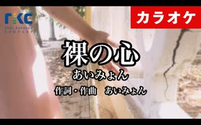 【ニコカラ】裸の心 / あいみょん(生演奏 フル)【弾いてみた】