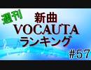 週刊新曲VOCALOID & UTAUランキング#57