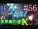 【世界樹の迷宮X】妹達の世界樹の迷宮X #56【VOICEROID実況】