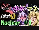 【Fallout76】うるせぇゆかマキNuclear #1【VOICEROID実況】