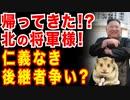 金正恩は重篤?影武者?|北朝鮮で勃発する仁義なき後継者争い!!