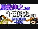 【将棋】▲千田翔太七段vs屋敷伸之九段 第70期王将戦一次予選