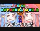 【マリオメーカー2】SUPER KOTONOHA WORLD!大惨事姉妹対戦!01【VOICEROID実況】