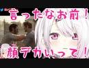 椎名唯華、ガチのマジで激怒「言ったなお前!顔デカいって今!」