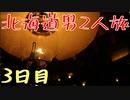 北海道男2人旅 3日目