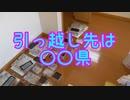 【アリの飼育記2冊目#1】〇〇県に引っ越しました!