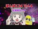 【#ぽんぽこ24 Vol.4】出演者予習用よくばりセット
