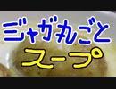 ジャガ丸ごとスープ【嫌がる娘に無理やり弁当を持たせてみた息子編】