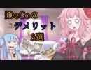 【iDeCoのデメリット】琴葉姉妹がお金の勉強を始めました #2【VOICEROID】