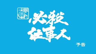 【MMD艦これ】艦これ必殺仕事人 第七話【