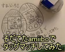 そだてたamiiboで初めてタッグマッチしてみた