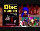 【MSX】MSX2 ラストハルマゲドンのモンスター図鑑と発売前デモ ブレイングレイ (LAST ARMAGEDDON: BRAIN GREY)
