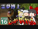 【Planet ZOO】ようこそ! 博士動物園へ! #16【ゆっくり実況】