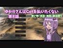 【kenshi】ゆかりさんはcatを払いたくない第8話【縛りプレイ実況】