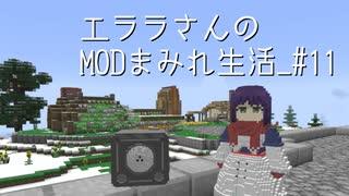 【Minecraft】エララさんのMODまみれ生活_